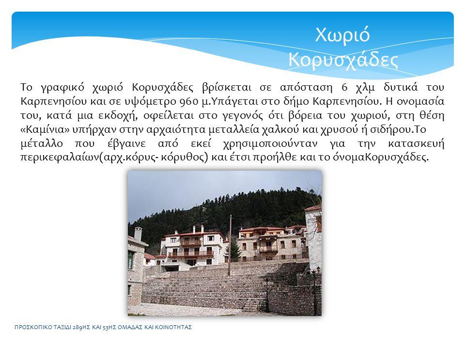 ΠΡΟΣΚΟΠΙΚΟ ΤΑΞΙΔΙ 289ΗΣ ΚΑΙ 53ΗΣ ΟΜΑΔΑΣ ΚΑΙ ΚΟΙΝΟΤΗΤΑΣ Χωριό Κορυσχάδες Το γραφικό χωριό Κορυσχάδες βρίσκεται σε απόσταση 6 χλμ δυτικά του Καρπενησίου και σε υψόμετρο 960 μ.Υπάγεται στο δήμο Καρπενησίου.