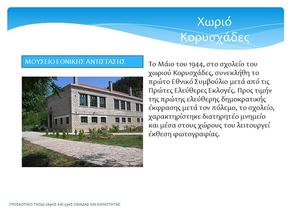 ΠΡΟΣΚΟΠΙΚΟ ΤΑΞΙΔΙ 289ΗΣ ΚΑΙ 53ΗΣ ΟΜΑΔΑΣ ΚΑΙ ΚΟΙΝΟΤΗΤΑΣ Χωριό Κορυσχάδες Το Μάιο του 1944, στο σχολείο του χωριού Κορυσχάδες, συνεκλήθη το πρώτο Εθνικό Συμβούλιο μετά από τις Πρώτες Ελεύθερες Εκλογές.