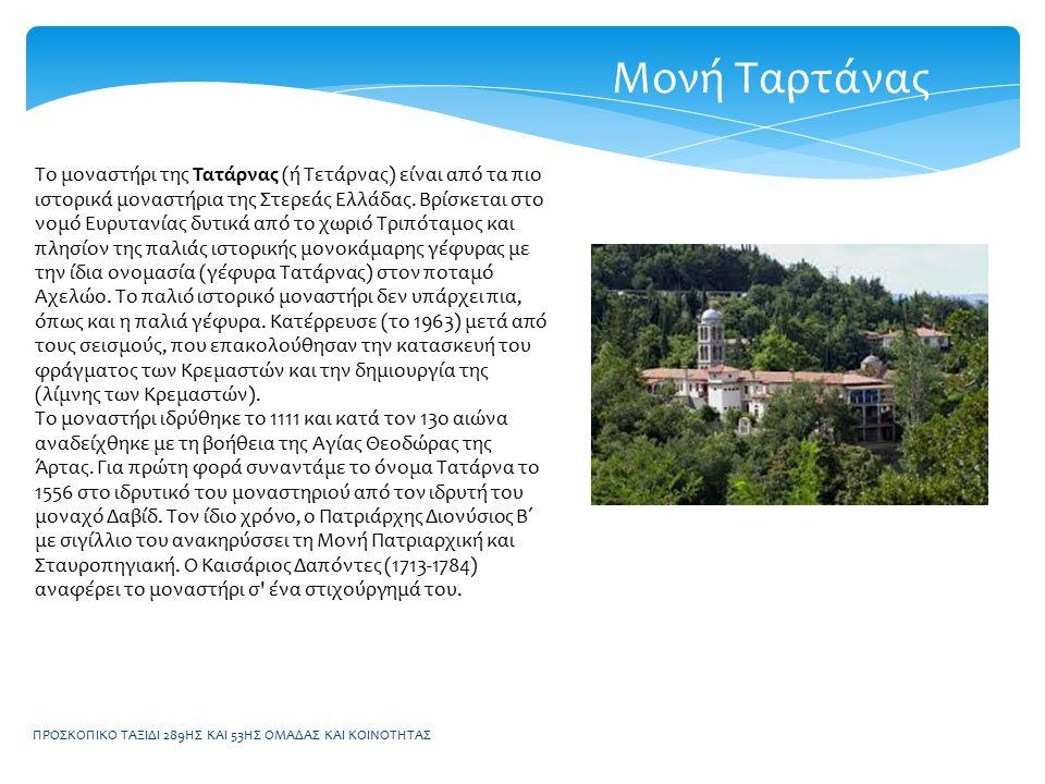 ΠΡΟΣΚΟΠΙΚΟ ΤΑΞΙΔΙ 289ΗΣ ΚΑΙ 53ΗΣ ΟΜΑΔΑΣ ΚΑΙ ΚΟΙΝΟΤΗΤΑΣ Μονή Ταρτάνας Το μοναστήρι της Τατάρνας (ή Τετάρνας) είναι από τα πιο ιστορικά μοναστήρια της Σ