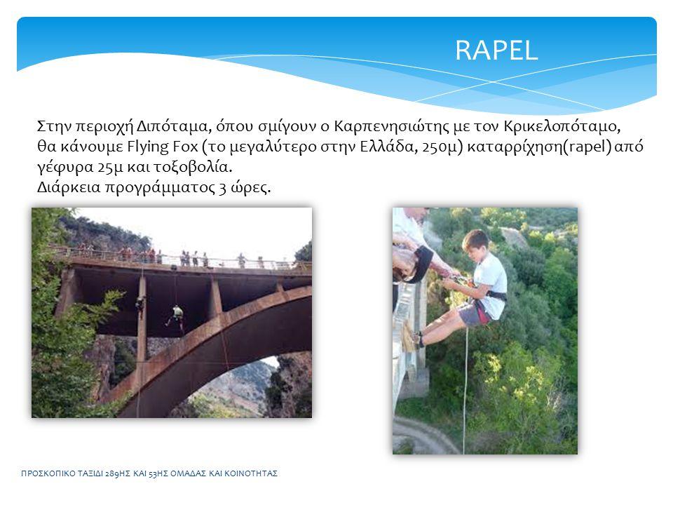 ΠΡΟΣΚΟΠΙΚΟ ΤΑΞΙΔΙ 289ΗΣ ΚΑΙ 53ΗΣ ΟΜΑΔΑΣ ΚΑΙ ΚΟΙΝΟΤΗΤΑΣ RAPEL Στην περιοχή Διπόταμα, όπου σμίγουν ο Καρπενησιώτης με τον Κρικελοπόταμο, θα κάνουμε Flying Fox (το μεγαλύτερο στην Ελλάδα, 250μ) καταρρίχηση(rapel) από γέφυρα 25μ και τοξοβολία.