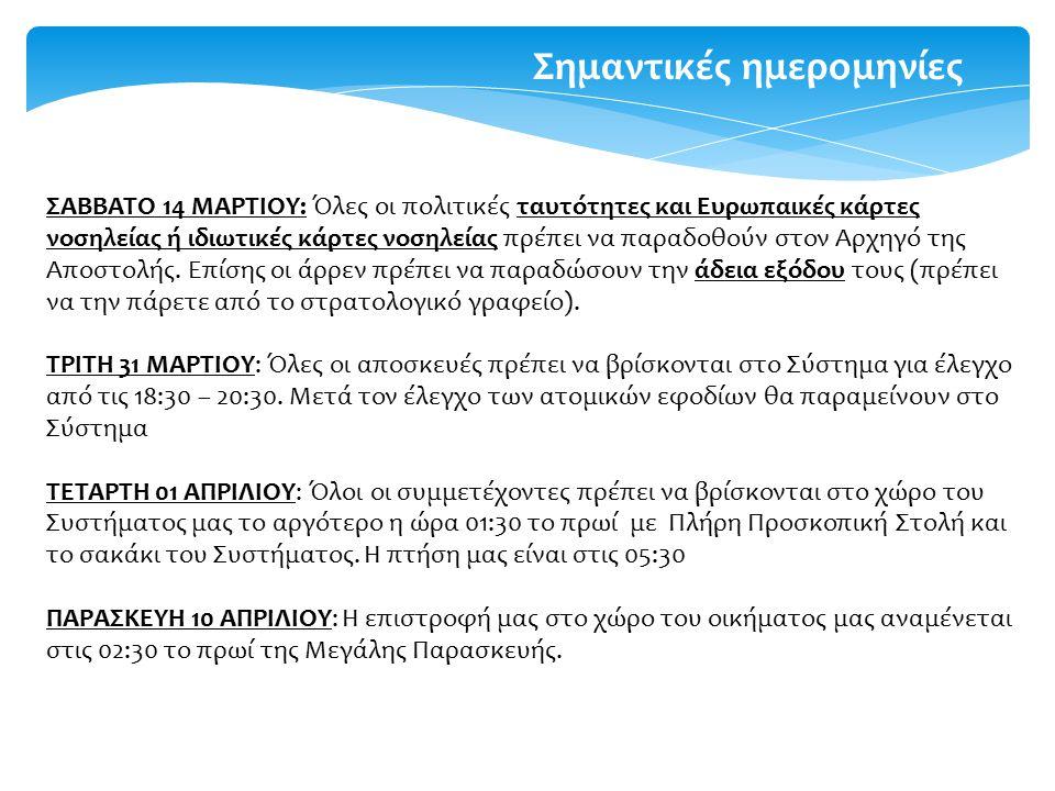 Σημαντικές ημερομηνίες ΣΑΒΒΑΤΟ 14 ΜΑΡΤΙΟΥ: Όλες οι πολιτικές ταυτότητες και Ευρωπαικές κάρτες νοσηλείας ή ιδιωτικές κάρτες νοσηλείας πρέπει να παραδοθούν στον Αρχηγό της Αποστολής.