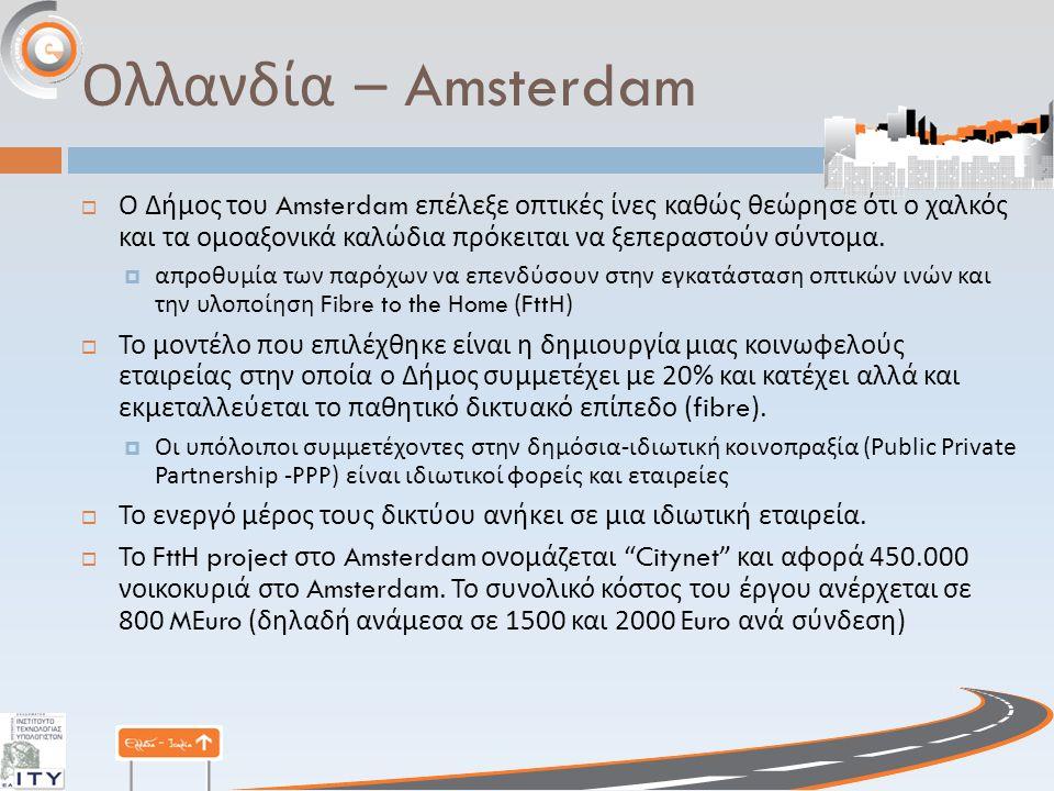 Ολλανδία – Amsterdam  Ο Δήμος του Amsterdam επέλεξε οπτικές ίνες καθώς θεώρησε ότι ο χαλκός και τα ομοαξονικά καλώδια πρόκειται να ξεπεραστούν σύντομα.