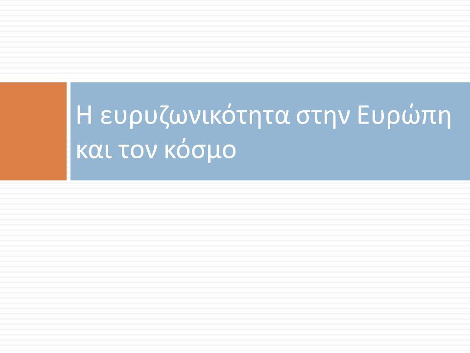 Η Ευρυζωνική διείσδυση στην Ελλάδα