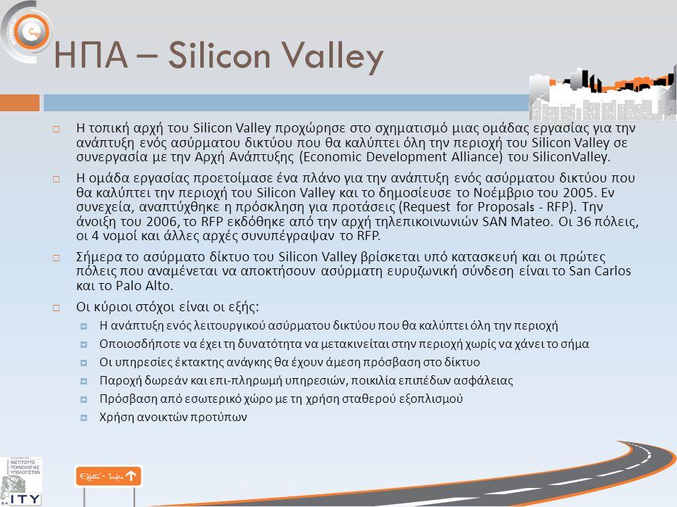 ΗΠΑ – Silicon Valley  Η τοπική αρχή του Silicon Valley προχώρησε στο σχηματισμό μιας ομάδας εργασίας για την ανάπτυξη ενός ασύρματου δικτύου που θα καλύπτει όλη την περιοχή του Silicon Valley σε συνεργασία με την Αρχή Ανάπτυξης (Economic Development Alliance) του SiliconValley.