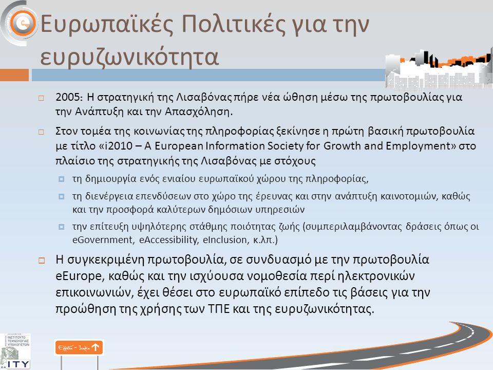 Ευρωπαϊκές Πολιτικές για την ευρυζωνικότητα  2005: Η στρατηγική της Λισαβόνας πήρε νέα ώθηση μέσω της πρωτοβουλίας για την Ανάπτυξη και την Απασχόληση.