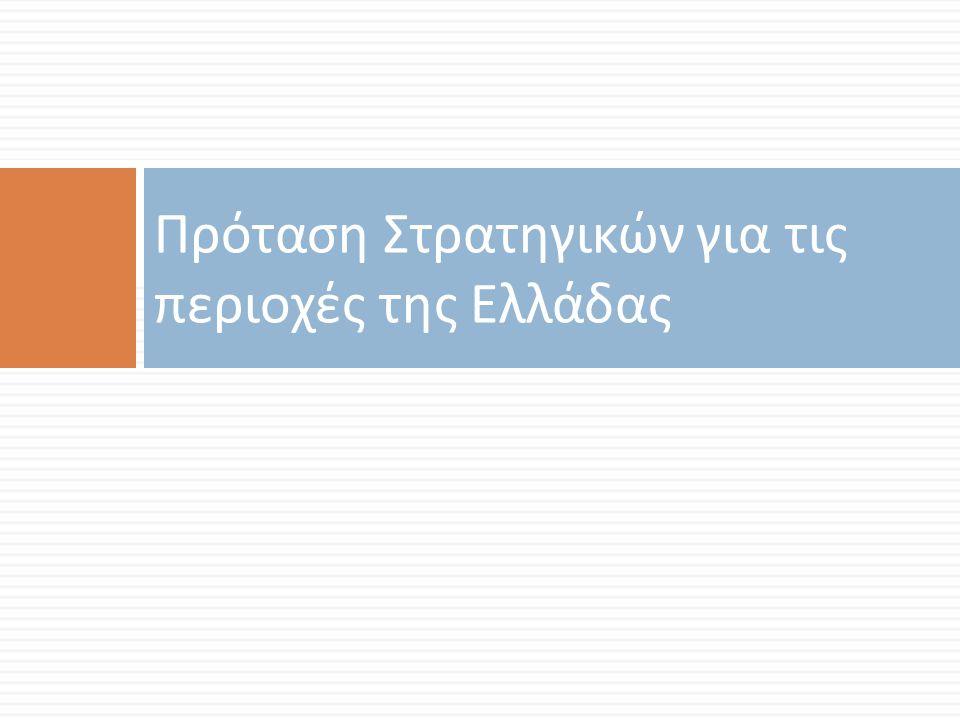 Πρόταση Στρατηγικών για τις περιοχές της Ελλάδας