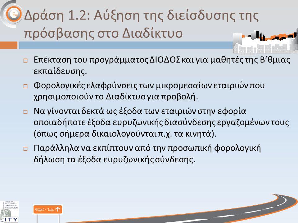 Δράση 1.2: Αύξηση της διείσδυσης της πρόσβασης στο Διαδίκτυο  Επέκταση του προγράμματος ΔΙΟΔΟΣ και για μαθητές της Β ' θμιας εκπαίδευσης.