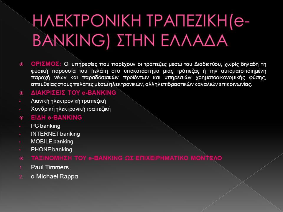  ΟΡΙΣΜΟΣ: Οι υπηρεσίες που παρέχουν οι τράπεζες μέσω του Διαδικτύου, χωρίς δηλαδή τη φυσική παρουσία του πελάτη στο υποκατάστημα μιας τράπεζας ή την
