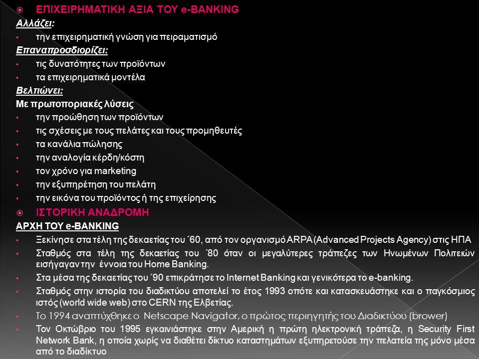  ΕΠΙΧΕΙΡΗΜΑΤΙΚΗ ΑΞΙΑ ΤΟΥ e-BANKING Αλλάζει: την επιχειρηματική γνώση για πειραματισμό Επαναπροσδιορίζει: τις δυνατότητες των προϊόντων τα επιχειρηματ