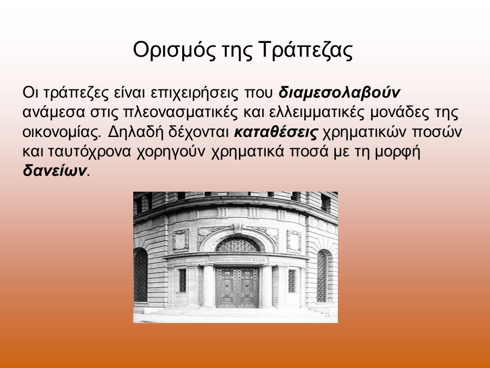 Ορισμός της Τράπεζας Οι τράπεζες είναι επιχειρήσεις που διαμεσολαβούν ανάμεσα στις πλεονασματικές και ελλειμματικές μονάδες της οικονομίας.