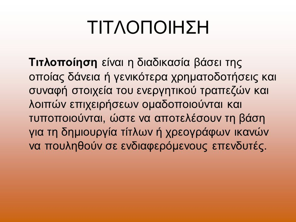 ΒΑΣΙΚΑ ΒΗΜΑΤΑ ΤΙΤΛΟΠΟΙΗΣΗΣ