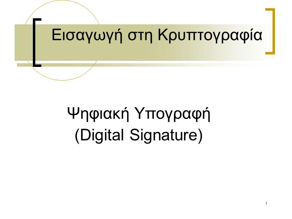 12 Ψηφιακές υπογραφές με παράρτημα ΠΑΡΑΤΗΡΗΣΗ: Τα περισσότερα σχήματα ψηφιακών υπογραφών με ανάκτηση μηνύματος εφαρμόζονται σε μηνύματα με συγκεκριμένο μήκος, ενώ οι ψηφιακές υπογραφές με παράρτημα σε μηνύματα με αυθαίρετο μήκος.