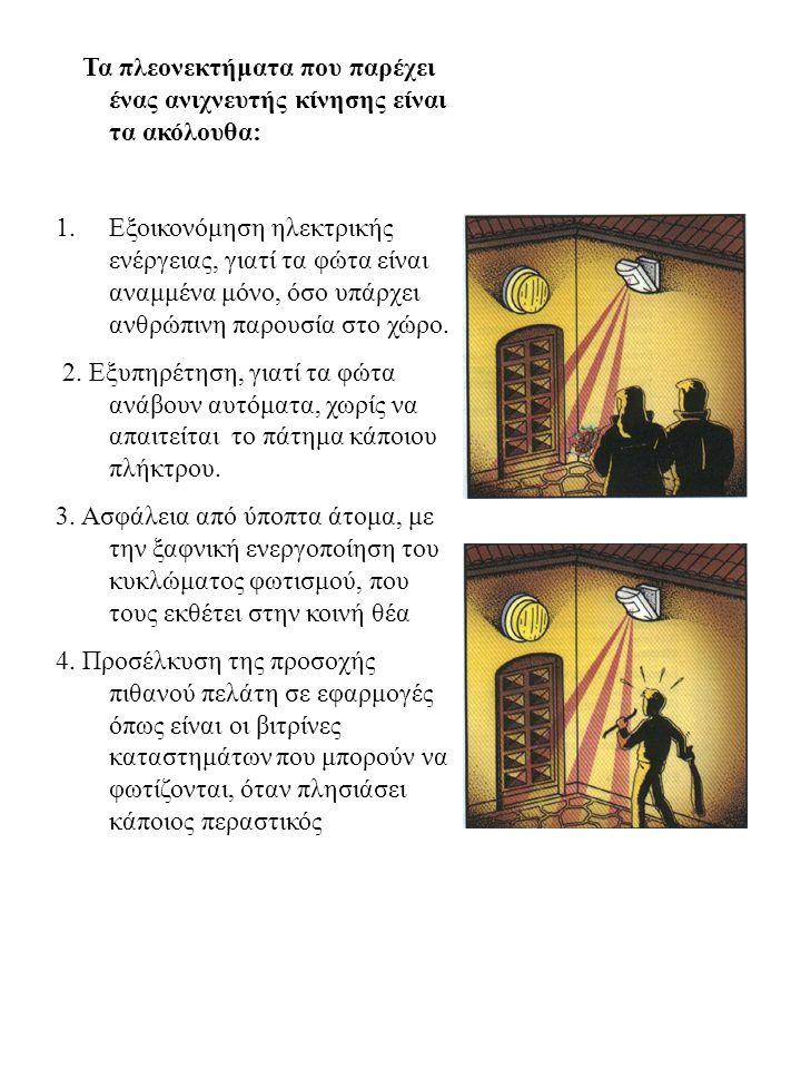 Τα πλεονεκτήματα που παρέχει ένας ανιχνευτής κίνησης είναι τα ακόλουθα: 1.Εξοικονόμηση ηλεκτρικής ενέργειας, γιατί τα φώτα είναι αναμμένα μόνο, όσο υπ