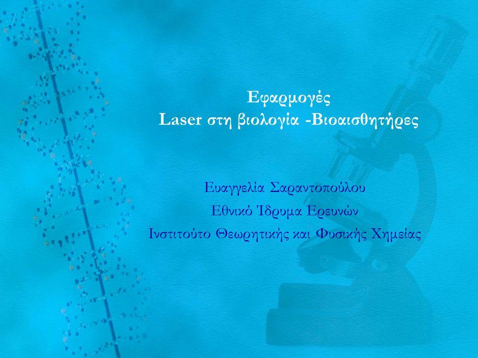 Εφαρμογές Laser στη βιολογία -Βιοαισθητήρες Ευαγγελία Σαραντοπούλου Εθνικό Ίδρυμα Ερευνών Ινστιτούτο Θεωρητικής και Φυσικής Χημείας