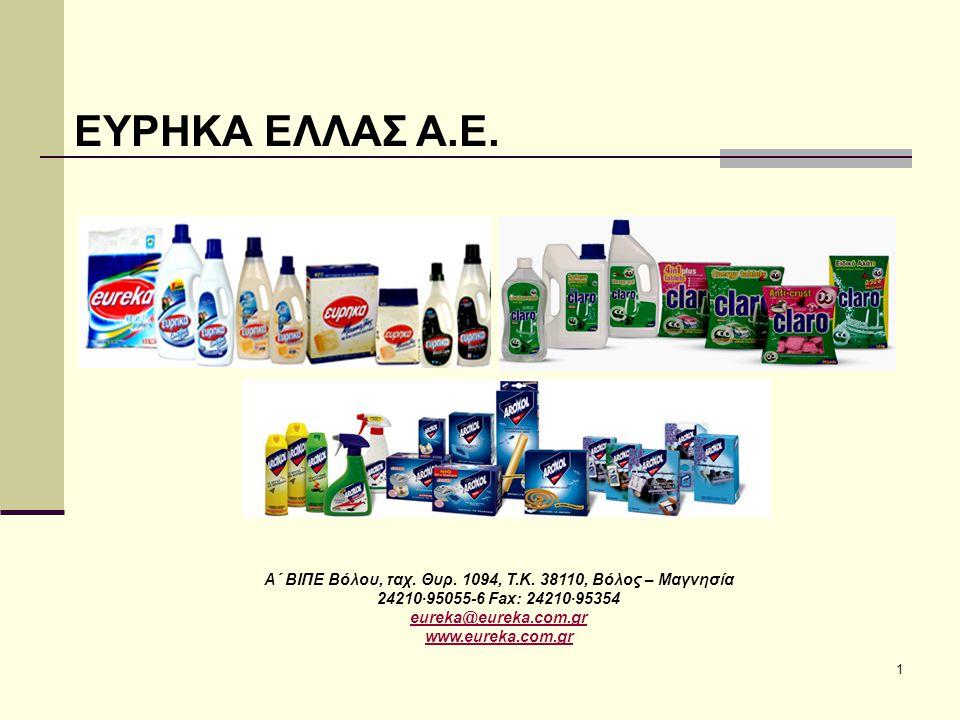 1 ΕΥΡΗΚΑ ΕΛΛΑΣ Α.Ε. Α΄ ΒΙΠΕ Βόλου, ταχ. Θυρ. 1094, Τ.Κ. 38110, Βόλος – Μαγνησία 24210·95055-6 Fax: 24210·95354 eureka@eureka.com.gr www.eureka.com.gr