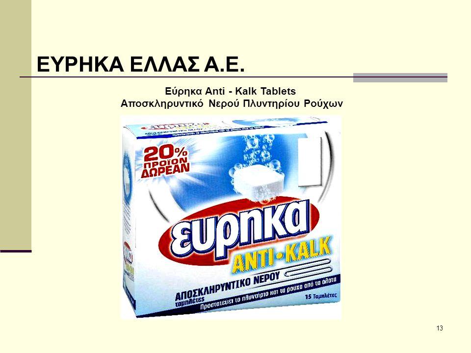 13 ΕΥΡΗΚΑ ΕΛΛΑΣ Α.Ε. Εύρηκα Anti - Kalk Tablets Αποσκληρυντικό Νερού Πλυντηρίου Ρούχων