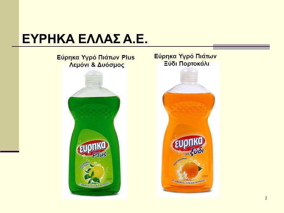 2 ΕΥΡΗΚΑ ΕΛΛΑΣ Α.Ε. Εύρηκα Υγρό Πιάτων Plus Λεμόνι & Δυόσμος Εύρηκα Υγρό Πιάτων Ξύδι Πορτοκάλι