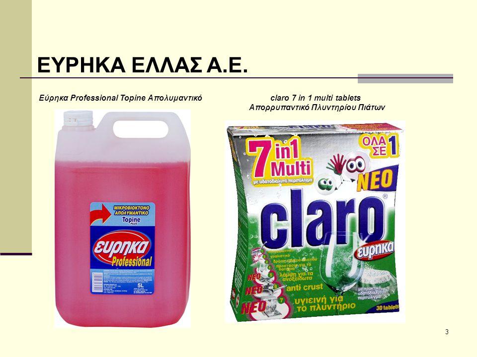 3 ΕΥΡΗΚΑ ΕΛΛΑΣ Α.Ε. Εύρηκα Professional Topine Απολυμαντικό claro 7 in 1 multi tablets Απορρυπαντικό Πλυντηρίου Πιάτων