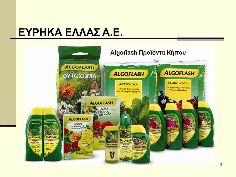 8 ΕΥΡΗΚΑ ΕΛΛΑΣ Α.Ε. Algoflash Προϊόντα Κήπου