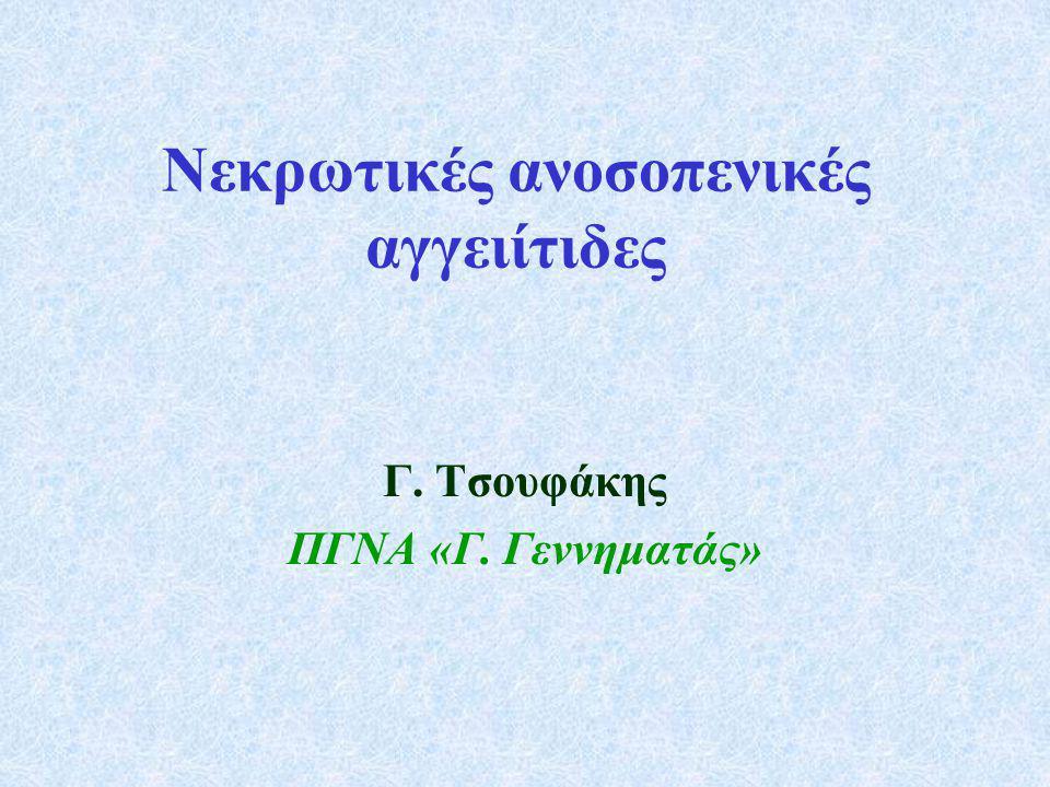 Νεκρωτικές αγγειίτιδες Ορισμός Φλεγμονή του τοιχώματος των αγγείων (διήθηση από λευκοκύτταρα), με αποτέλεσμα αφενός μεν τοιχωματική αγγειακή βλάβη και αιμορραγία λόγω ρήξης του αγγείου και αφετέρου ισχαιμία- νέκρωση των παρακείμενων ιστών