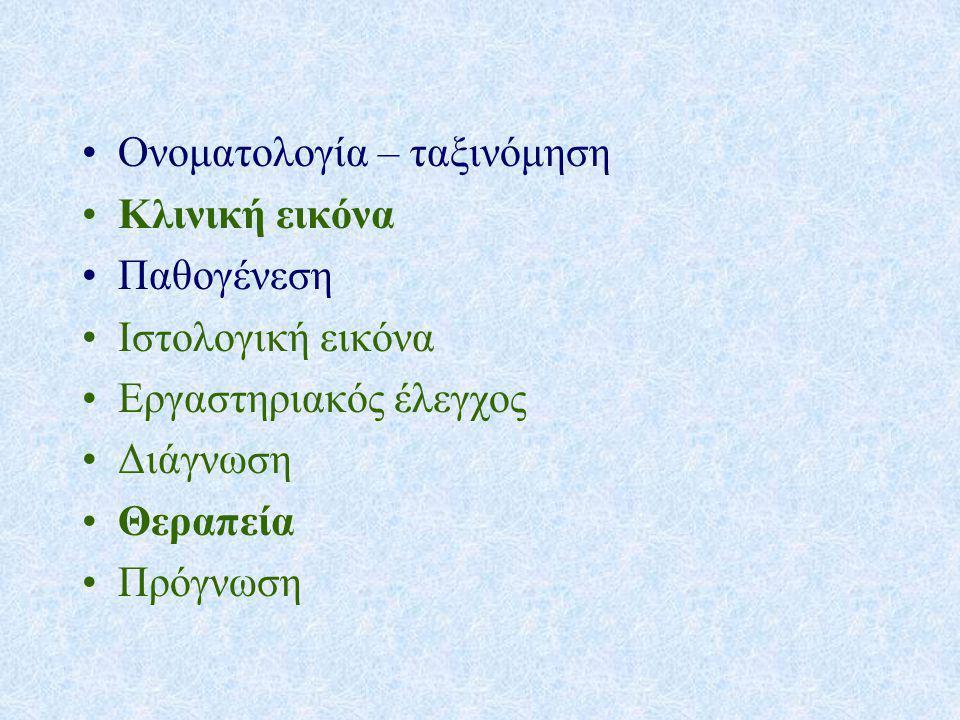 ΔΙΑΓΝΩΣΗ Κλινικό ιστορικό Δείκτες φλεγμονής (ΤΚΕ, CRP) Αναιμία ANCA Αποκλεισμός άλλων διαγνώσεων (ΑΝΑ, anti-DNA, C3, C4, HIV, HCV, HBV, κρυοσφαιρίνες) Ιστολογική εξέταση προσβεβλημένων οργάνων – Νεφροί – Πνεύμονες – Δέρμα