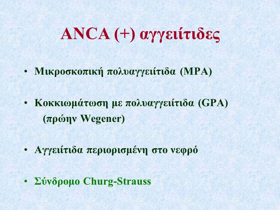 ΔΙΑΓΝΩΣΗ Η ιστολογική επιβεβαίωση της νόσου είναι επιβεβλημένη Ωστόσο, αν η κλινική και η εργαστηριακή εικόνα είναι συνηγορητικές, δεν δικαιολογείται αναβολή της θεραπείας για επισφράγιση της ιστολογικής διάγνωσης Νεφρική βιοψία: Προτιμώμενη Βιοψία πνεύμονα: – Ανοικτή θωρακοτομή/θωρακοσκόπηση – Διαθωρακική παρακέντηση – Διαβρογχική βιοψία Βιοψία δέρματος: Λευκοκυτταροκλαστική αγγειίτιδα Βιοψία ρινός: Μη ειδικά ευρήματα