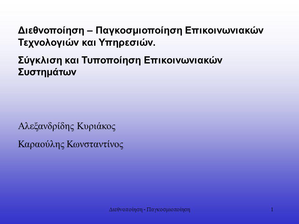Διεθνοποίηση - Παγκοσμιοποίηση2 Διεθνοποίηση – Παγκοσμιοποίηση Επικοινωνιακών Τεχνολογιών και Υπηρεσιών.