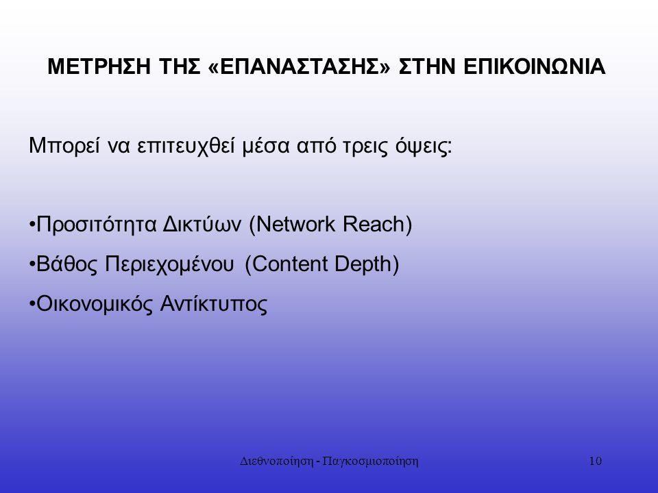 Διεθνοποίηση - Παγκοσμιοποίηση10 ΜΕΤΡΗΣΗ ΤΗΣ «ΕΠΑΝΑΣΤΑΣΗΣ» ΣΤΗΝ ΕΠΙΚΟΙΝΩΝΙΑ Μπορεί να επιτευχθεί μέσα από τρεις όψεις: Προσιτότητα Δικτύων (Network Re
