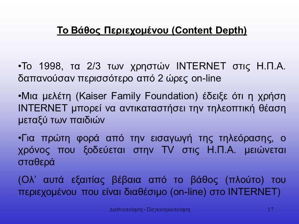 Διεθνοποίηση - Παγκοσμιοποίηση17 Το Βάθος Περιεχομένου (Content Depth) Το 1998, τα 2/3 των χρηστών INTERNET στις Η.Π.Α. δαπανούσαν περισσότερο από 2 ώ