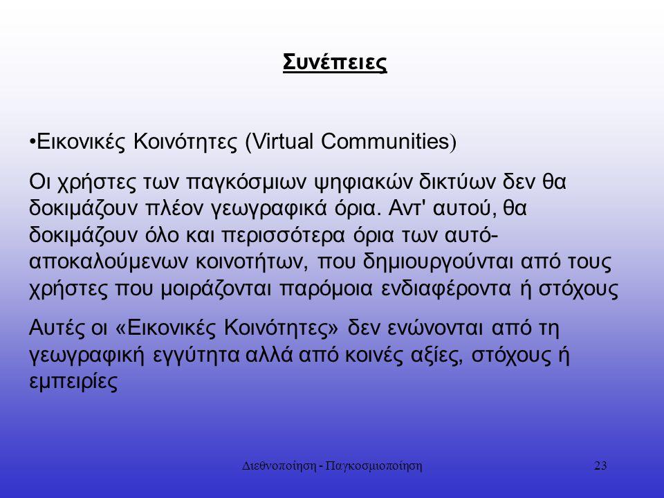 Διεθνοποίηση - Παγκοσμιοποίηση23 Συνέπειες Εικονικές Κοινότητες (Virtual Communities ) Oι χρήστες των παγκόσμιων ψηφιακών δικτύων δεν θα δοκιμάζουν πλ