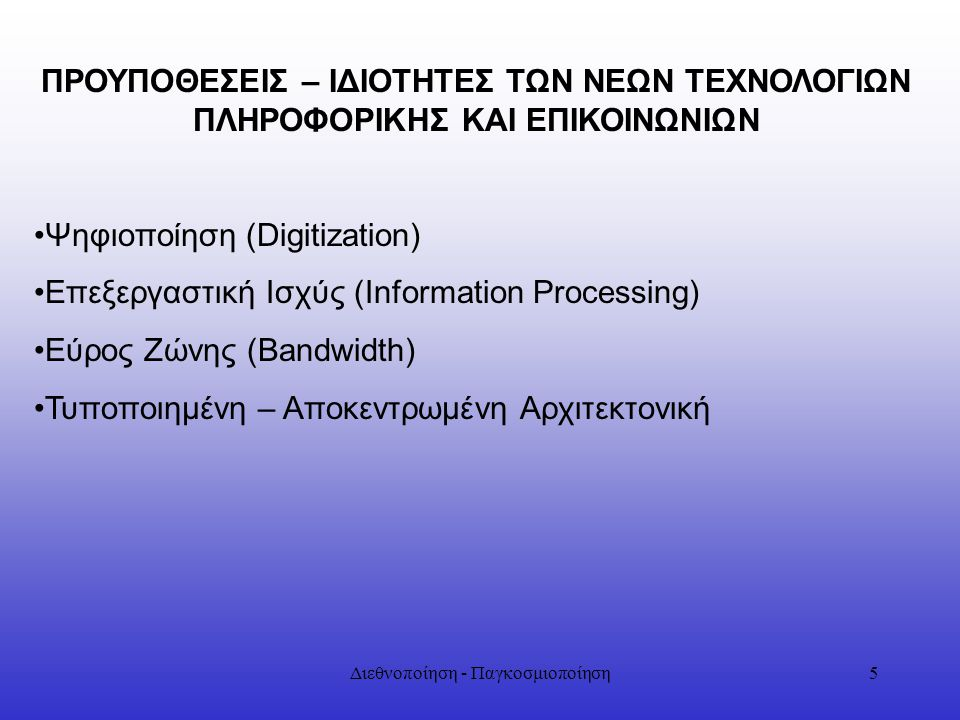 Διεθνοποίηση - Παγκοσμιοποίηση5 ΠΡΟΥΠΟΘΕΣΕΙΣ – ΙΔΙΟΤΗΤΕΣ ΤΩΝ ΝΕΩΝ ΤΕΧΝΟΛΟΓΙΩΝ ΠΛΗΡΟΦΟΡΙΚΗΣ ΚΑΙ ΕΠΙΚΟΙΝΩΝΙΩΝ Ψηφιοποίηση (Digitization) Επεξεργαστική Ι