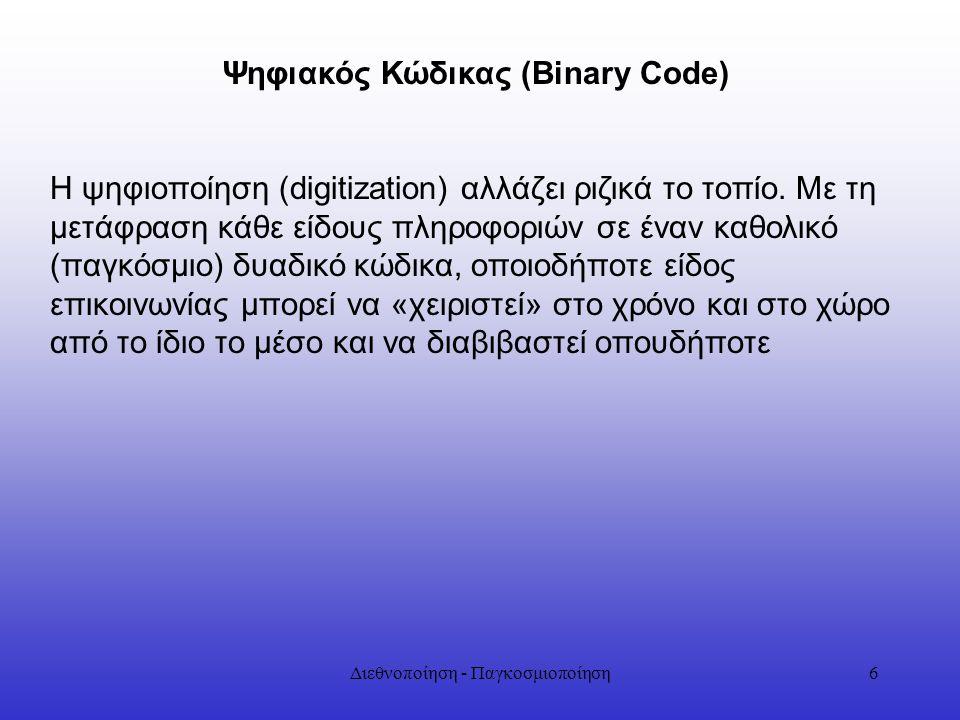 Διεθνοποίηση - Παγκοσμιοποίηση7 Επεξεργαστική Ισχύς (Information Processing) Διπλασιασμός ανά 18 μήνες (νόμος του Moore) Η ταχύτητα επεξεργασίας παρέχει τη δύναμη να μετατρέπουμε πλούσιες ροές πληροφορίας σε ψηφιακό κώδικα και αντιστρόφως, σε αποδεκτή από τον άνθρωπο μορφή, να μπορούμε να τη χειριζόμαστε και να τη μεταδίδουμε
