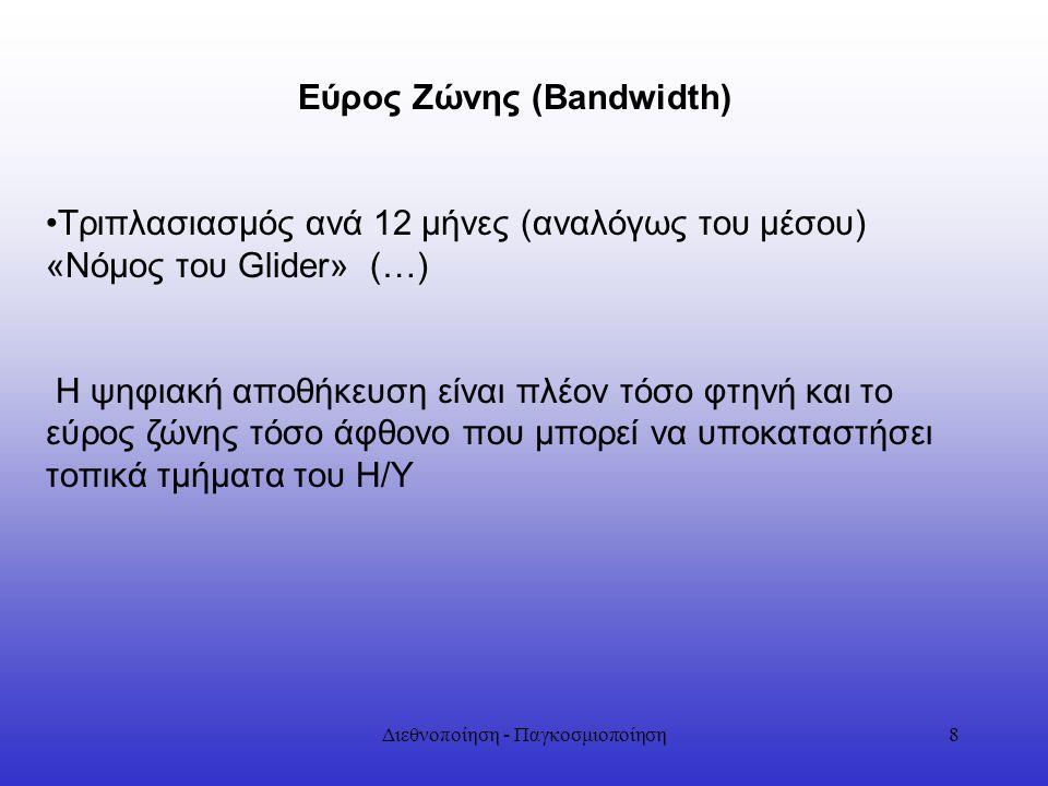 Διεθνοποίηση - Παγκοσμιοποίηση8 Εύρος Zώνης (Bandwidth) Τριπλασιασμός ανά 12 μήνες (αναλόγως του μέσου) «Νόμος του Glider» (…) Η ψηφιακή αποθήκευση εί