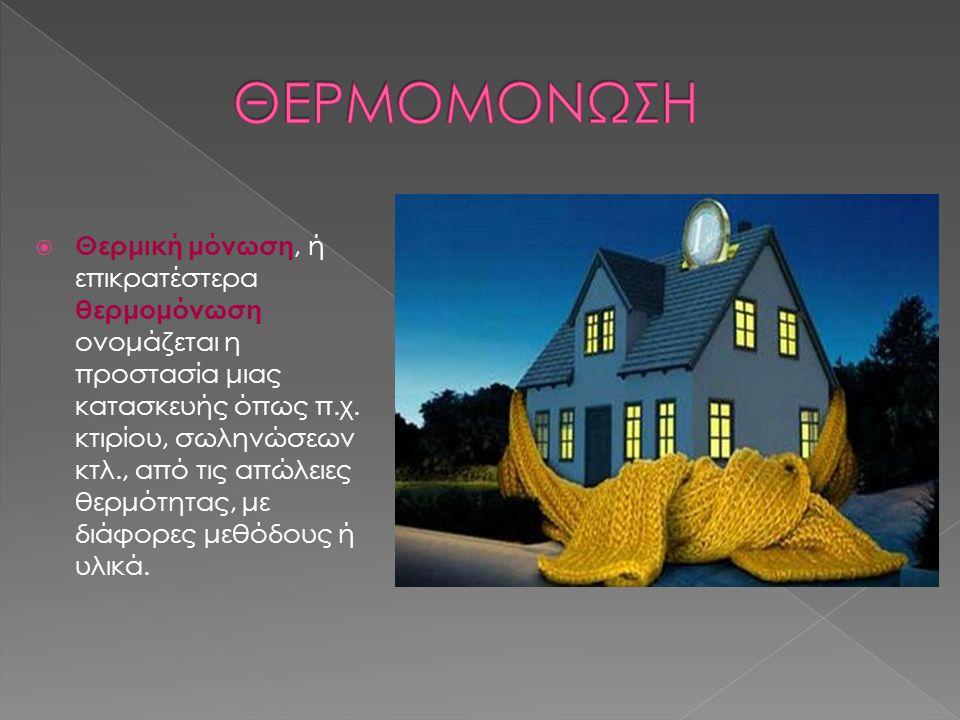  Θερμική μόνωση, ή επικρατέστερα θερμομόνωση ονομάζεται η προστασία μιας κατασκευής όπως π.χ. κτιρίου, σωληνώσεων κτλ., από τις απώλειες θερμότητας,