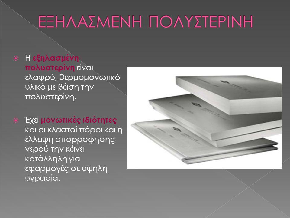  H Διογκωμένη πολυστερίνη, γνωστή και ως φελιζόλ, είναι ένα ελαφρύ, θερμομονωτικό υλικό το οποίο χρησιμοποιείται στην οικοδομή και σε άλλες εφαρμογές.