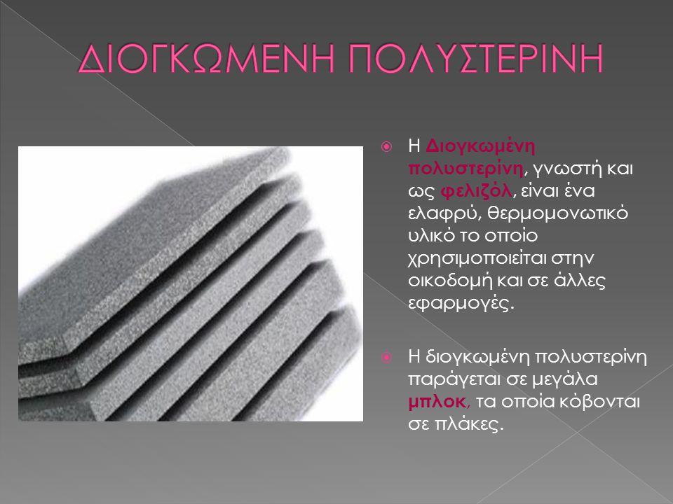  H Διογκωμένη πολυστερίνη, γνωστή και ως φελιζόλ, είναι ένα ελαφρύ, θερμομονωτικό υλικό το οποίο χρησιμοποιείται στην οικοδομή και σε άλλες εφαρμογές