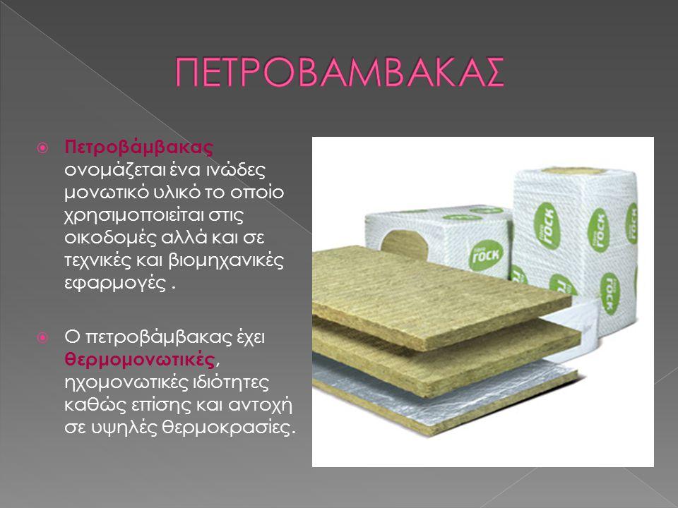  Πετροβάμβακας ονομάζεται ένα ινώδες μονωτικό υλικό το οποίο χρησιμοποιείται στις οικοδομές αλλά και σε τεχνικές και βιομηχανικές εφαρμογές.  Ο πετρ