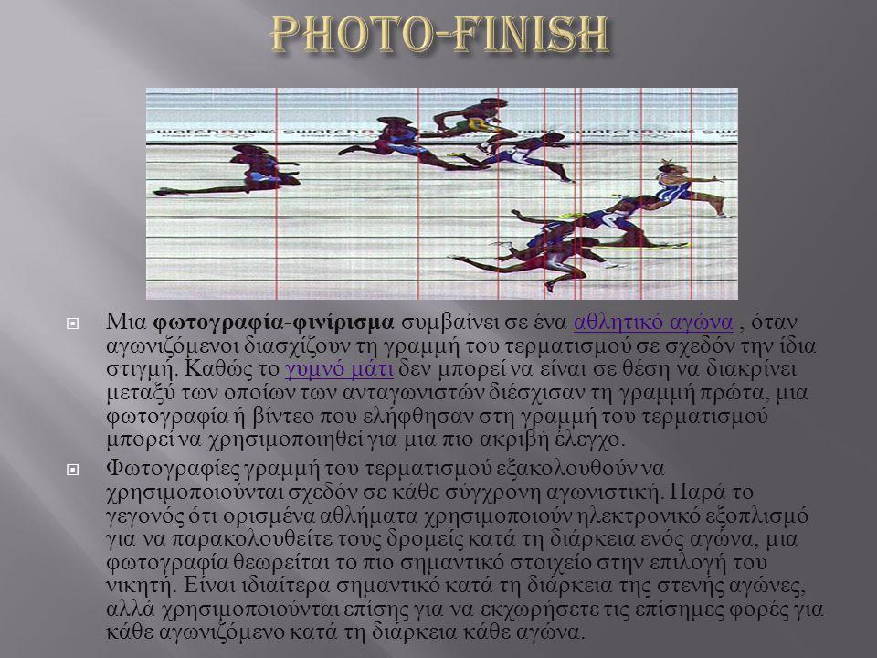  Μια φωτογραφία - φινίρισμα συμβαίνει σε ένα αθλητικό αγώνα, όταν αγωνιζόμενοι διασχίζουν τη γραμμή του τερματισμού σε σχεδόν την ίδια στιγμή. Καθώς