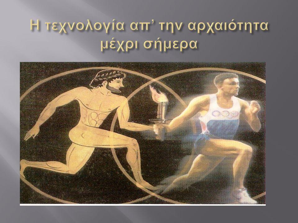  Μηχανισμός που χρησιμοποιούνταν στην αρχαία Ελλάδα κατά τους Ολυμπιακούς και άλλους αθλητικούς αγώνες, για να αποφεύγεται η πρόωρη εκκίνηση των αθλητών.