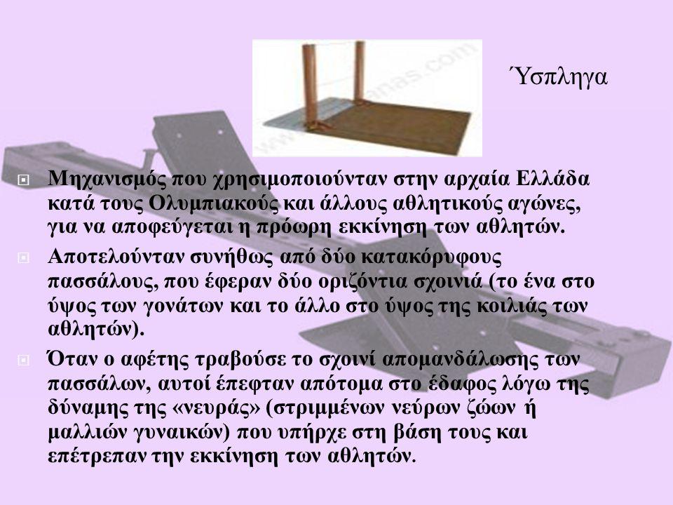  Μηχανισμός που χρησιμοποιούνταν στην αρχαία Ελλάδα κατά τους Ολυμπιακούς και άλλους αθλητικούς αγώνες, για να αποφεύγεται η πρόωρη εκκίνηση των αθλη