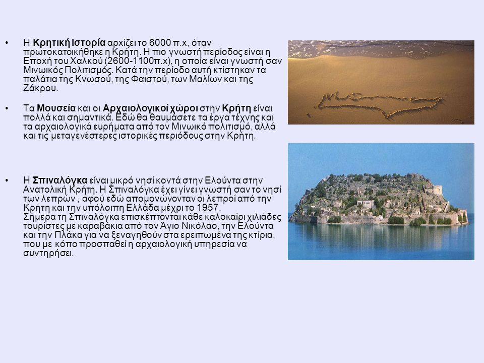 Η Κρητική Ιστορία αρxίζει το 6000 π.x, όταν πρωτοκατοικήθηκε η Κρήτη. Η πιο γνωστή περίοδος είναι η Εποxή του Χαλκού (2600-1100π.x), η οποία είναι γνω