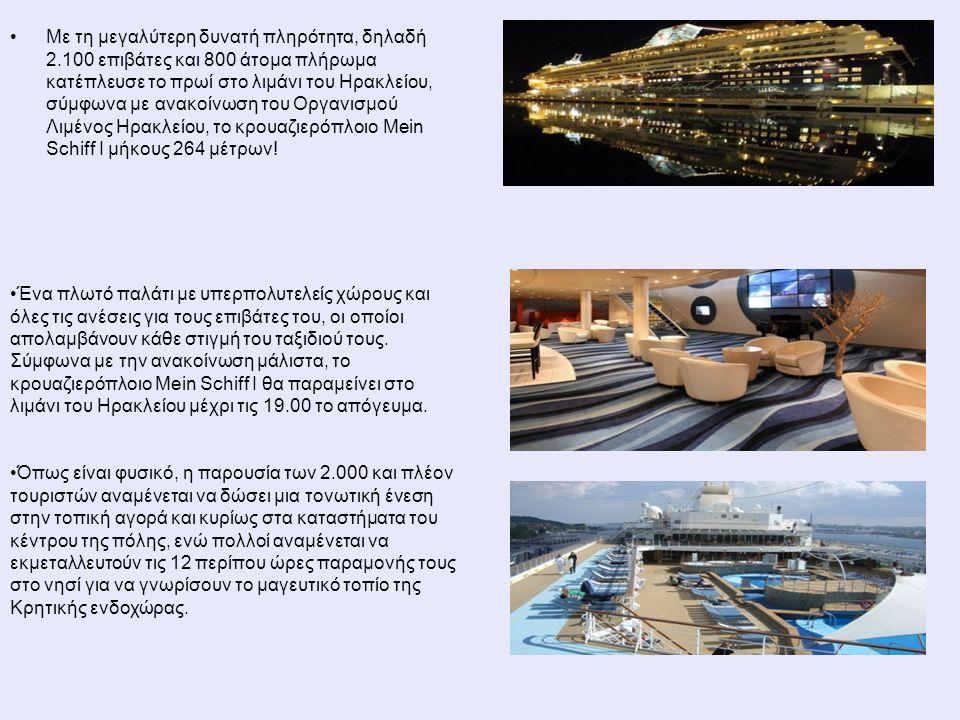 Με τη μεγαλύτερη δυνατή πληρότητα, δηλαδή 2.100 επιβάτες και 800 άτομα πλήρωμα κατέπλευσε το πρωί στο λιμάνι του Ηρακλείου, σύμφωνα με ανακοίνωση του