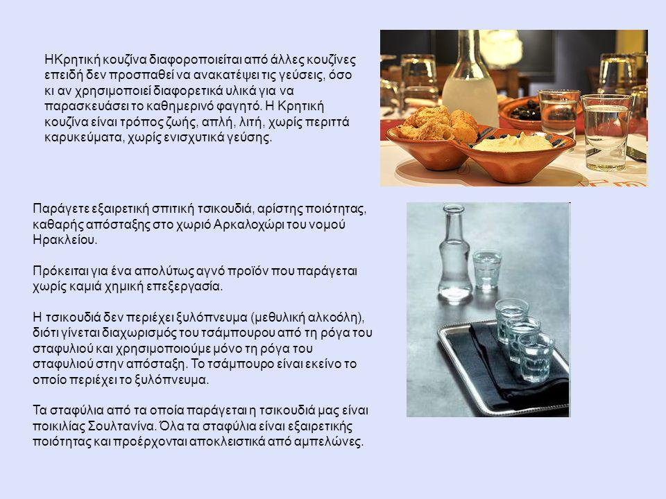 ΗΚρητική κουζίνα διαφοροποιείται από άλλες κουζίνες επειδή δεν προσπαθεί να ανακατέψει τις γεύσεις, όσο κι αν χρησιμοποιεί διαφορετικά υλικά για να πα