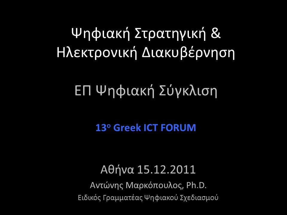 Ψηφιακή Στρατηγική & Ηλεκτρονική Διακυβέρνηση ΕΠ Ψηφιακή Σύγκλιση Αθήνα 15.12.2011 Αντώνης Μαρκόπουλος, Ph.D.