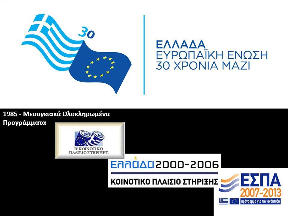 1985 - Μεσογειακά Ολοκληρωμένα Προγράμματα