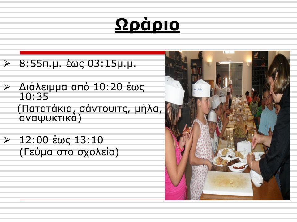 Ωράριο  8:55π.μ. έως 03:15μ.μ.  Διάλειμμα από 10:20 έως 10:35 (Πατατάκια, σάντουιτς, μήλα, αναψυκτικά)  12:00 έως 13:10 (Γεύμα στο σχολείο)