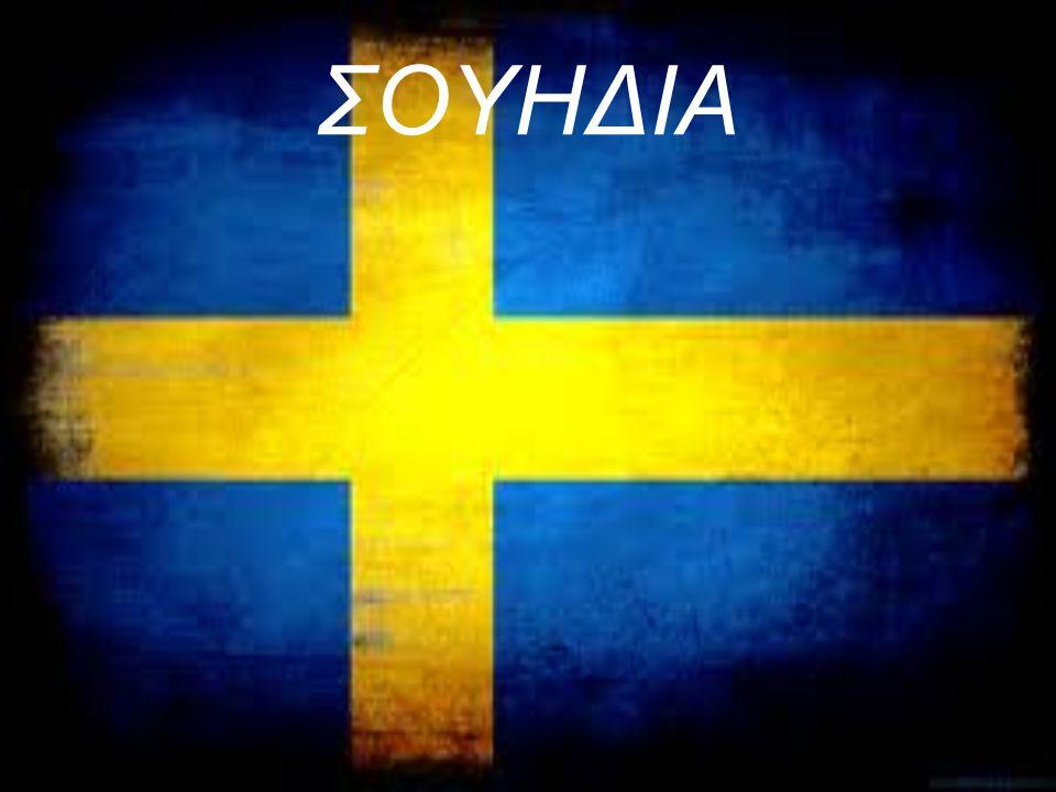 Γενικά για την Σουηδία Πρωτεύουσα : Στοκχόλμη.Γεωγραφική θέση : Β.Δ.