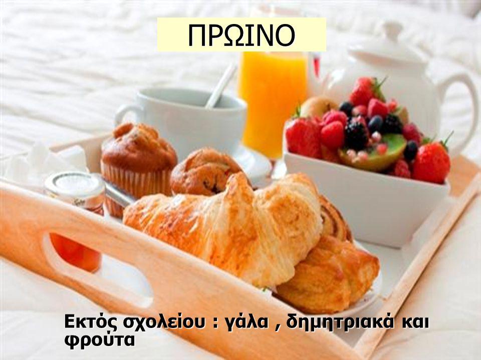 Εκτός σχολείου : γάλα, δημητριακά και φρούτα Εκτός σχολείου : γάλα, δημητριακά και φρούτα ΠΡΩΙΝΟ