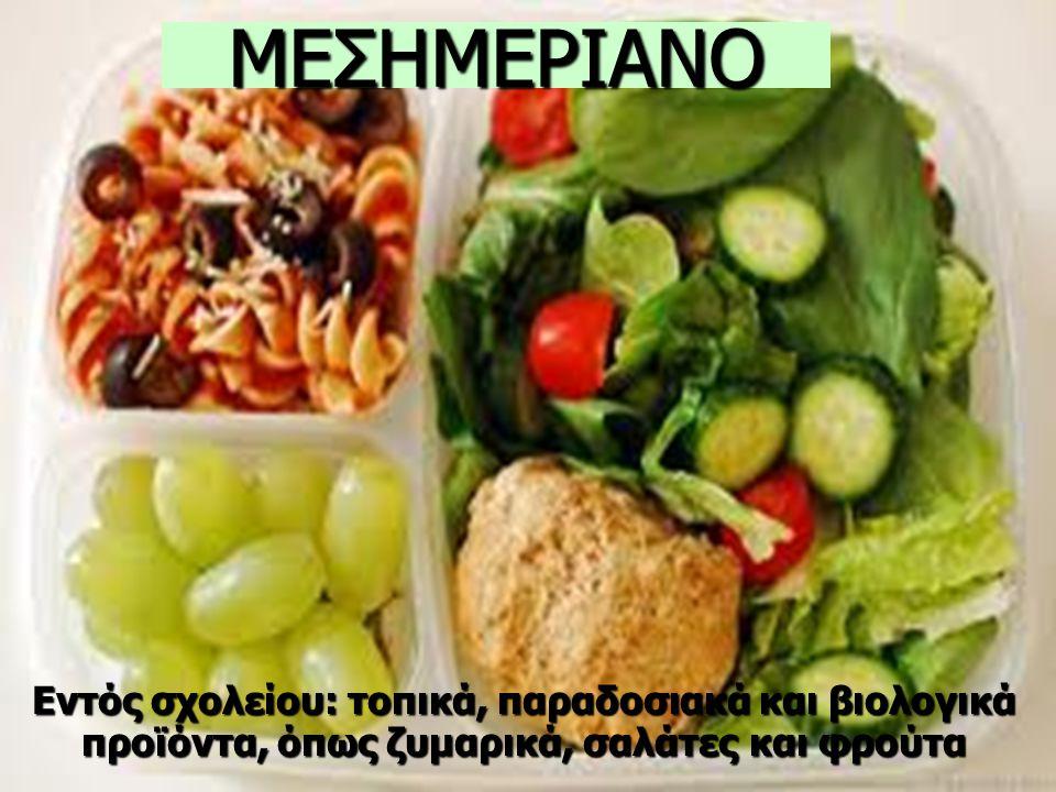 ΜΕΣΗΜΕΡΙΑΝΟ Εντός σχολείου: τοπικά, παραδοσιακά και βιολογικά προϊόντα, όπως ζυμαρικά, σαλάτες και φρούτα