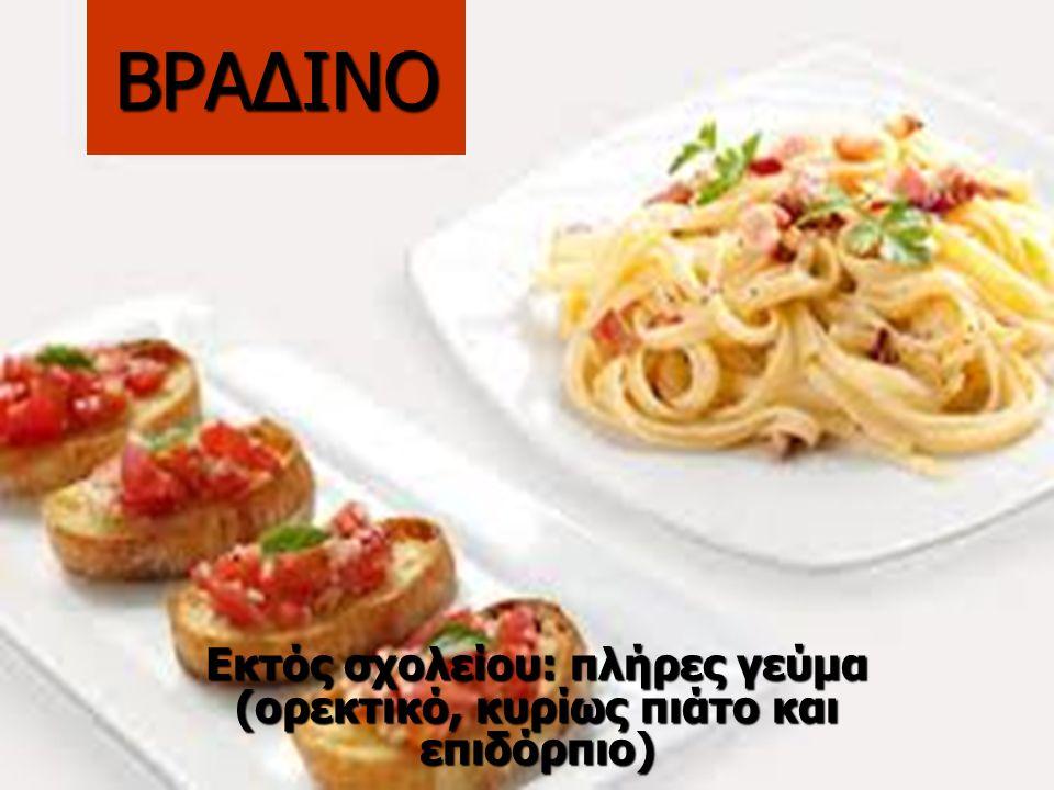 ΒΡΑΔΙΝΟ Εκτός σχολείου: πλήρες γεύμα (ορεκτικό, κυρίως πιάτο και επιδόρπιο)